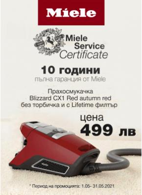 ПРАХОСМУКАЧКА BLIZZARD CX1 RED POWERLINE - SKRF3