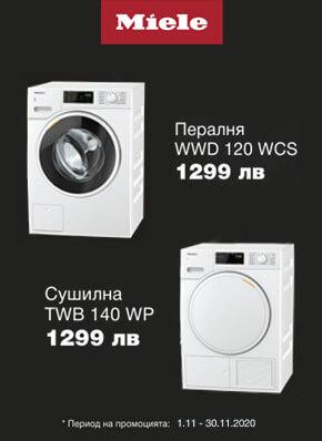 Разпродажба на уреди